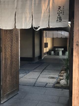 【京都嵯峨嵐山】玄人好みのサウナが特におすすめな『日帰り天然温泉/天山の湯』