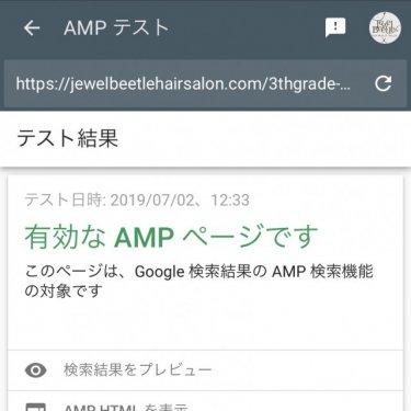 AMPエラー解除方法【3選】『原因/対策/手順』AMP HTML タグの属性で指定されたレイアウトが無効です。