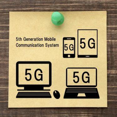 『5G』とはなにか?日本はいつから?わかりやすく解説♪『メリット/基礎知識』×【3つのポイント】