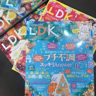 『LDK/雑誌』ママ&主婦様【世代問わず】人気ランキング上位× 2つの売れ筋理由♪『テストする女性誌』