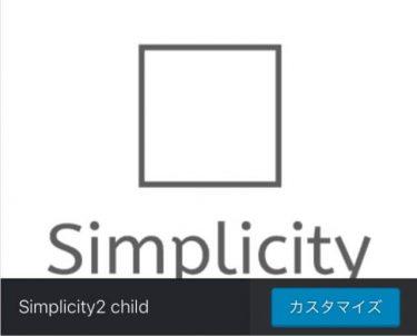 『All in One SEO Pack』が『Simplicity2』には必要のない理由♪重複時【致命的な3つのエラーの原因】に!削除必至