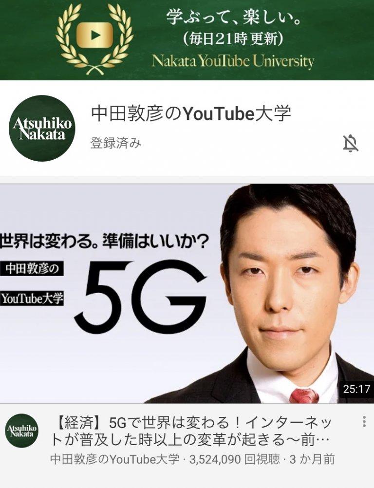 中田 敦彦 の youtube 大学 登録 者 数