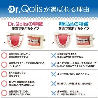 『Dr.Qolis』マウスピース/ナイトガード【歯ぎしり/食いしばり】歯が痛い/顎痛い/頭痛×メチャクチャ快適&おすすめ♪